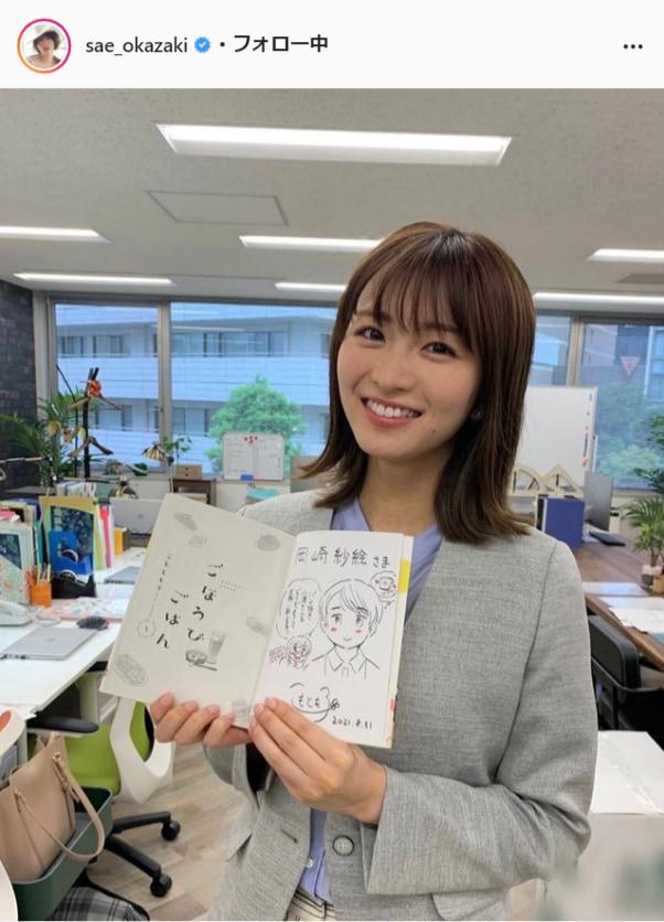 岡崎紗絵公式Instagram(sae_okazaki)より