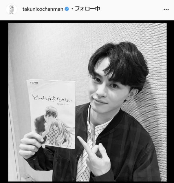 超特急・草川拓弥公式Instagram(takunicochanman)より