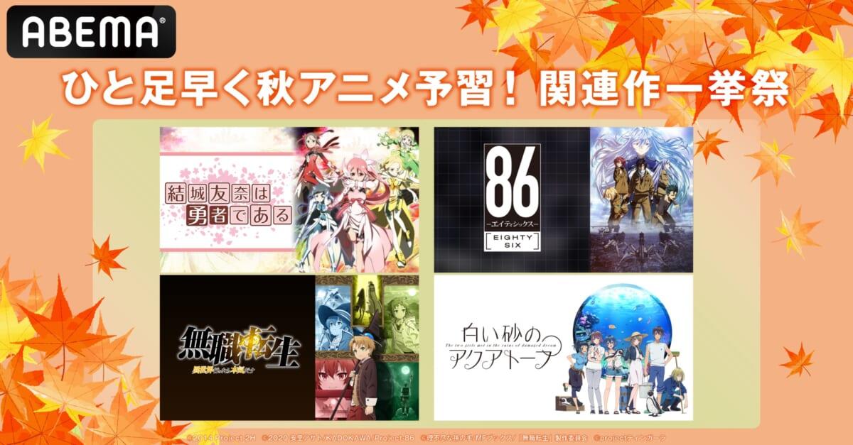 「ひと足早く秋アニメ予習!関連作一挙祭」