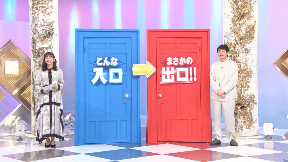 『衝撃ギャップバラエティ こんな入口→まさかの出口』