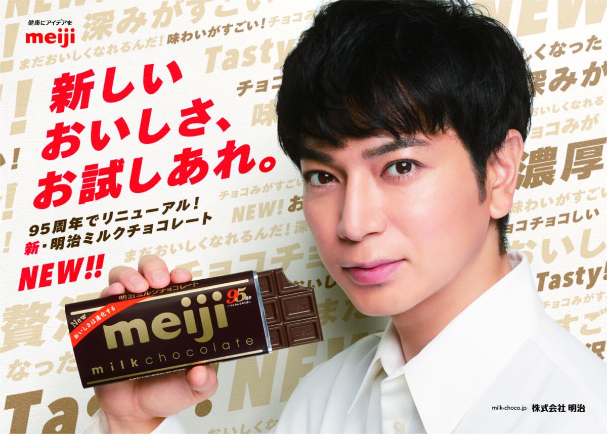 「明治ミルクチョコレート」グラフィック広告