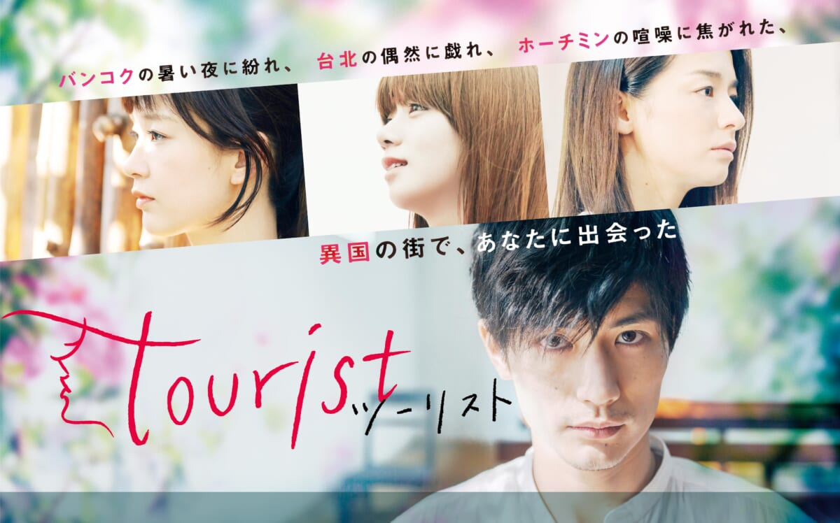 『tourist ツーリスト』