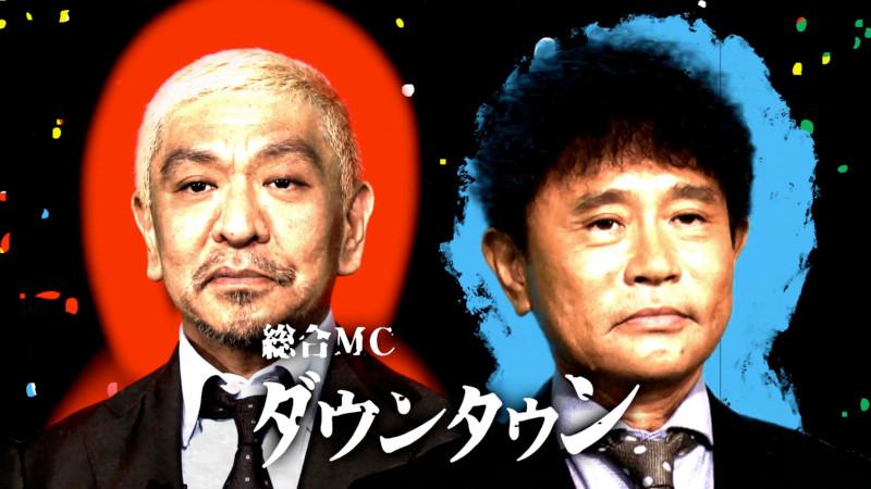 『お笑いの日』総合MCダウンタウン