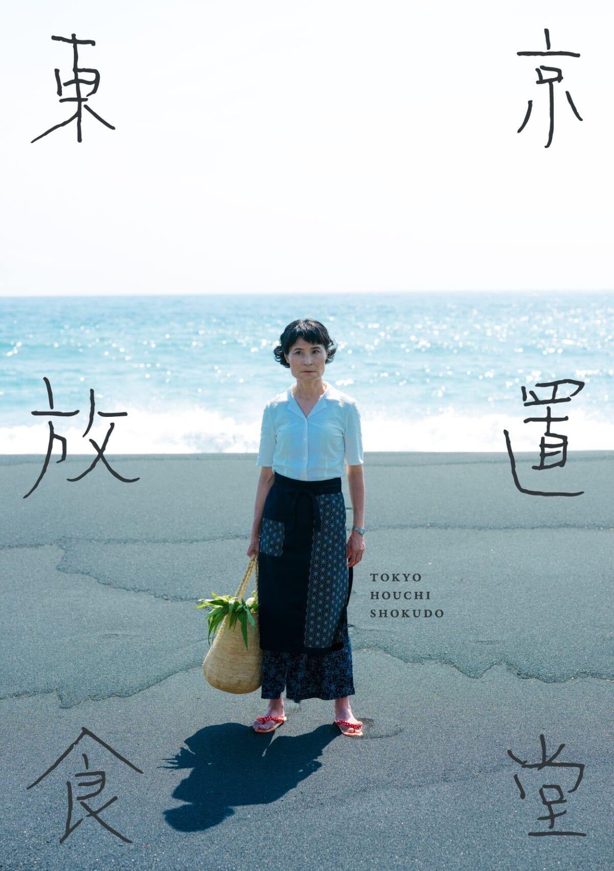 片桐はいり主演ドラマ『東京放置食堂』主題歌はSNSを中心に話題の注目新人