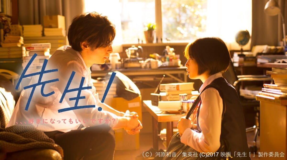 ©河原和音/集英社 ©2017 映画「先生!」製作委員会