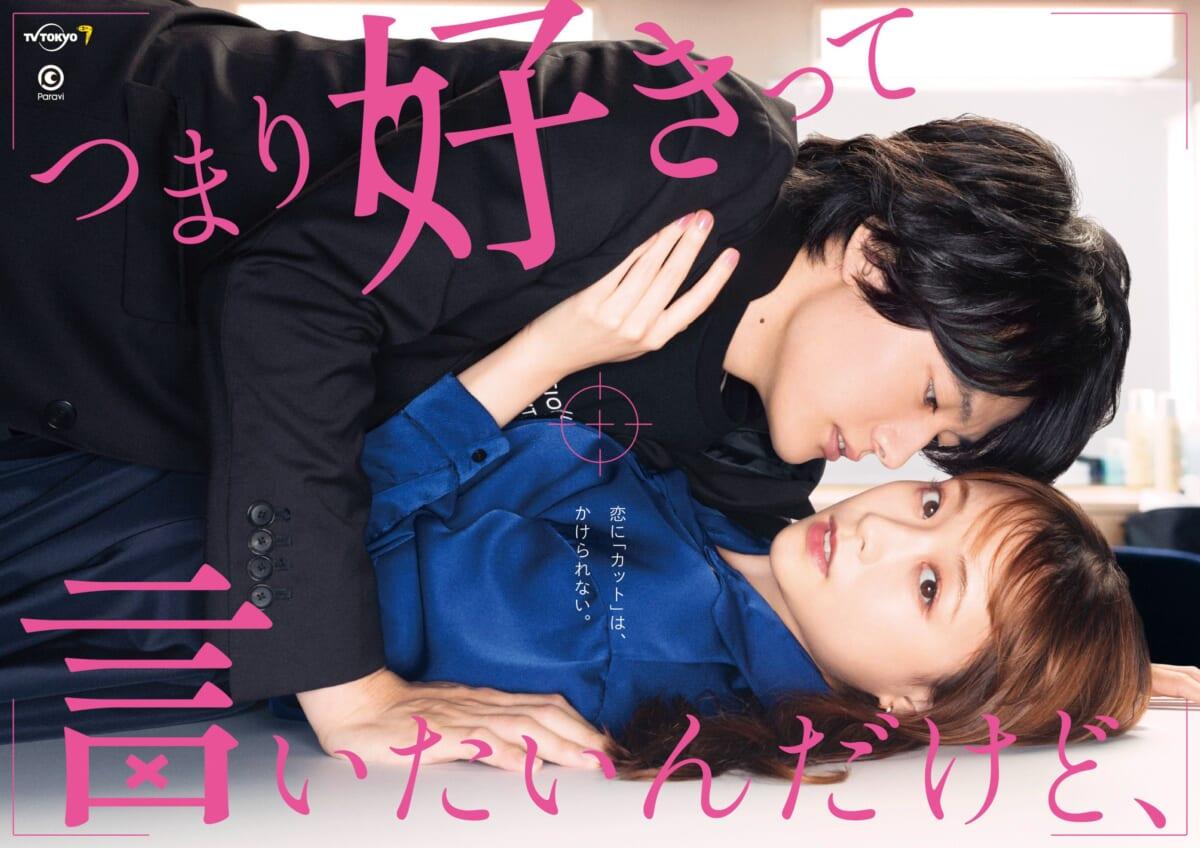 大原櫻子×櫻井海音の禁断愛を描く『つまり好きって言いたいんだけど、』追加キャスト発表