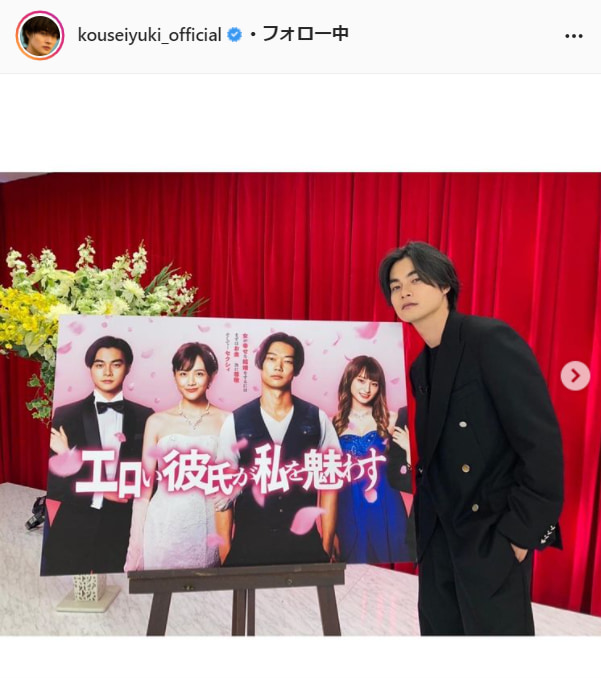 結木滉星公式Instagram(kouseiyuki_official)より