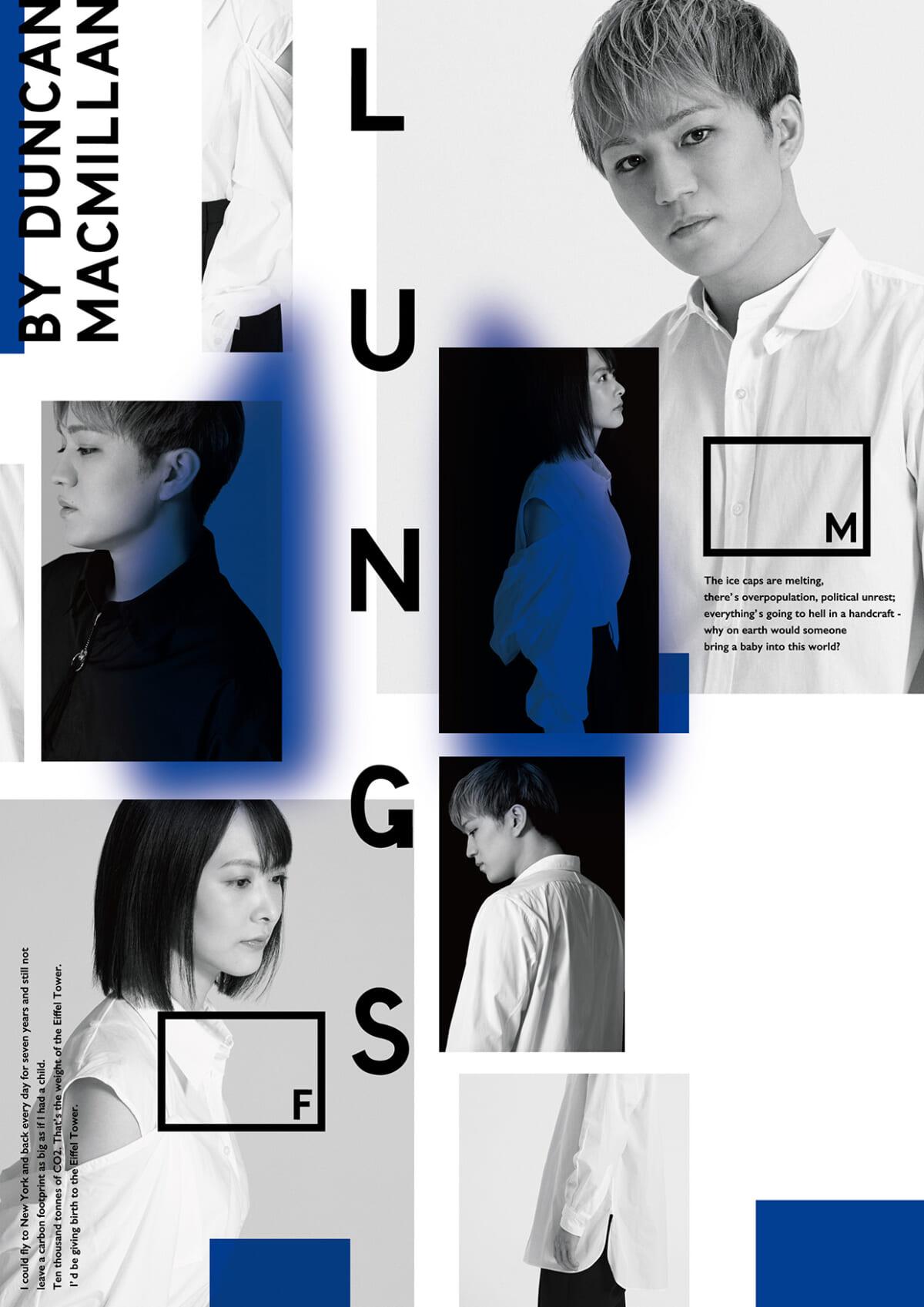 「LUNGS」公演ビジュアル