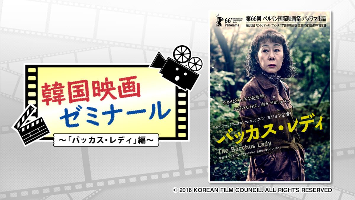 映画「バッカス・レディ」©2016 KOREAN FILM COUNCIL. ALL RIGHTS RESERVED