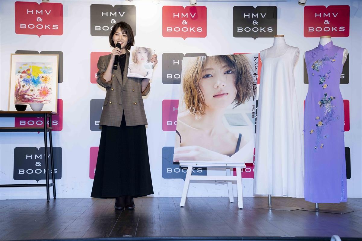 若月佑美2nd写真集「アンド チョコレート」発売記念イベント