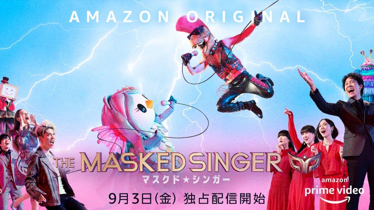 『ザ・マスクド・シンガー』©2021 Amazon Content Services LLC