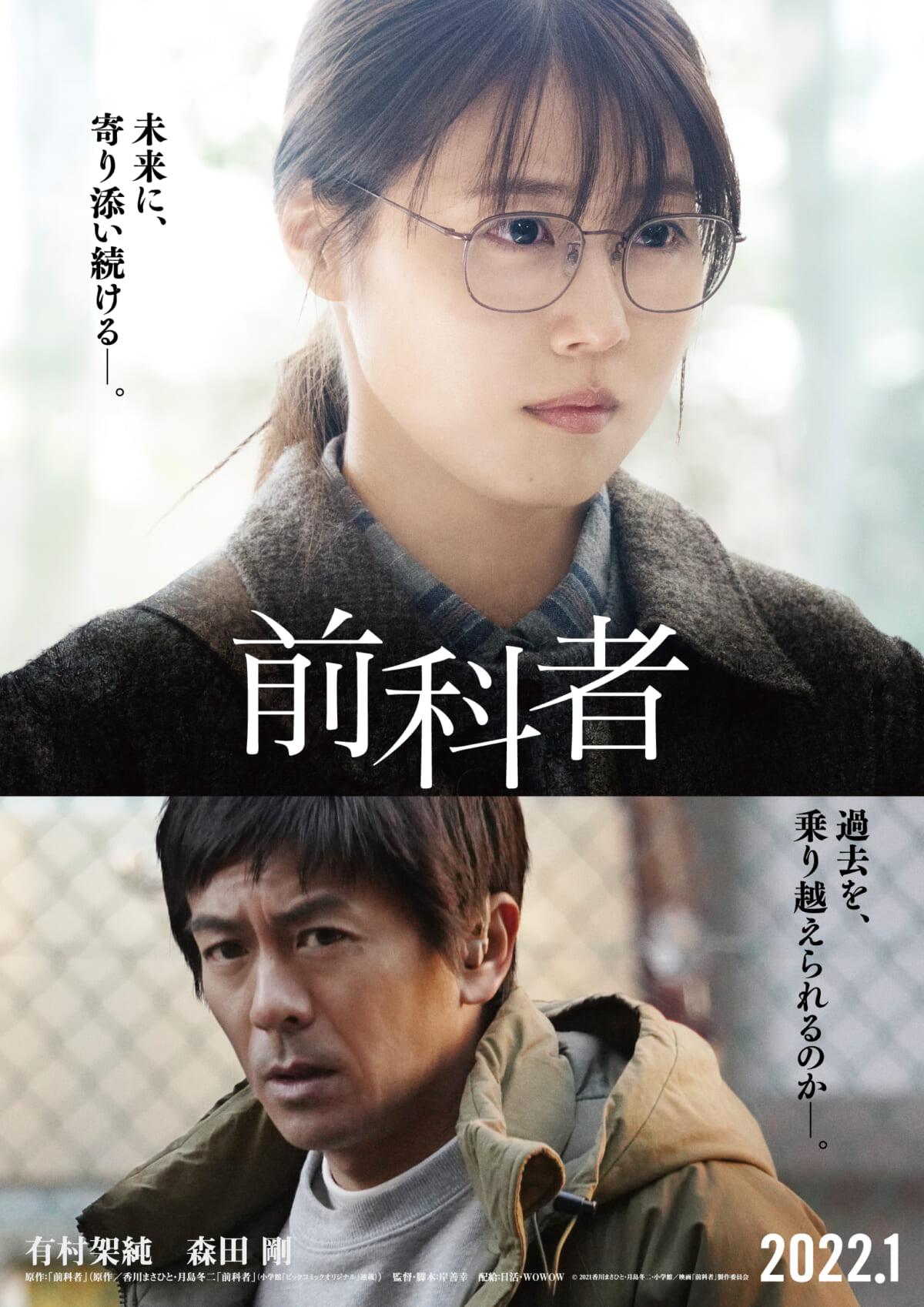 © 2021 香川まさひと・月島冬二・小学館/映画「前科者」製作委員会