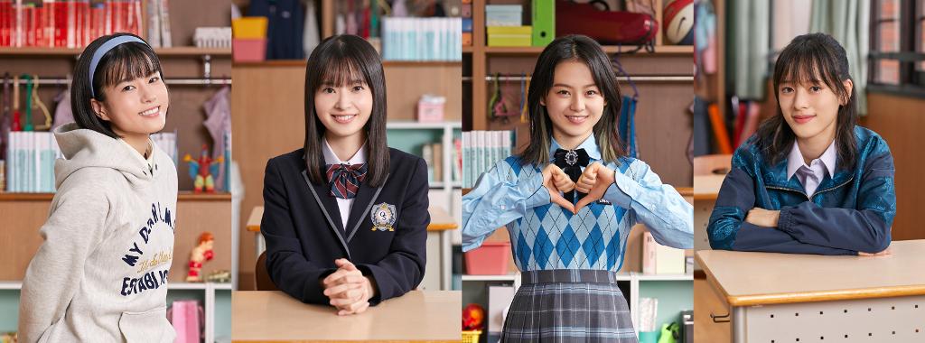 『この初恋はフィクションです』写真左から三浦涼菜、飯沼愛、武山瑠香、赤穂華