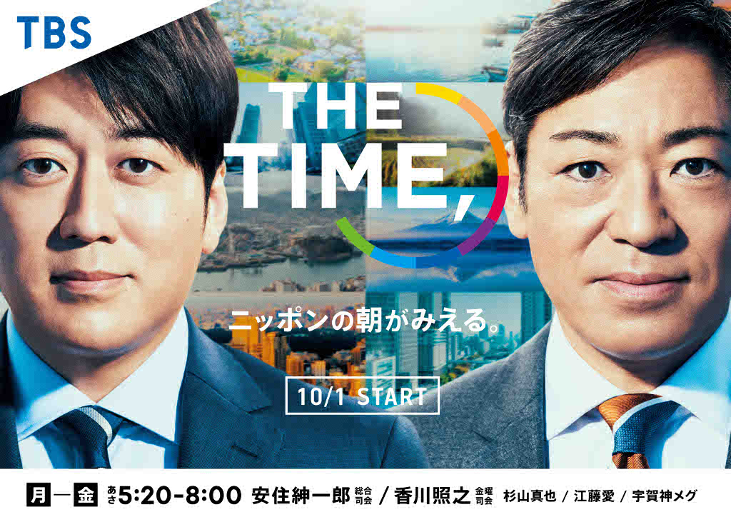 『THE TIME,』