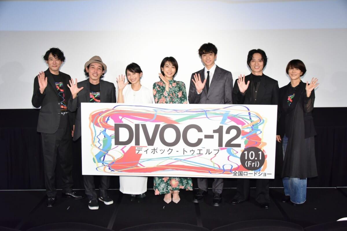 「DIVOC-12」完成披露試写会
