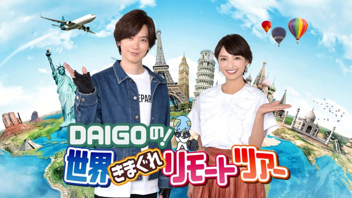 『DAIGOの!世界きまぐれリモートツアー』