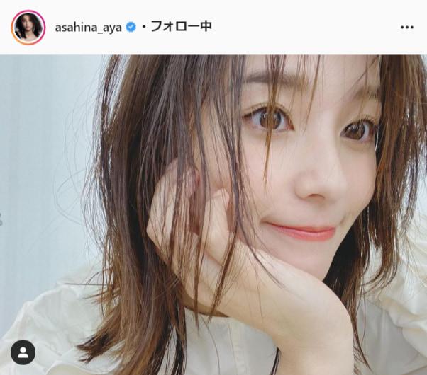朝比奈彩公式Instagram(asahina_aya)より