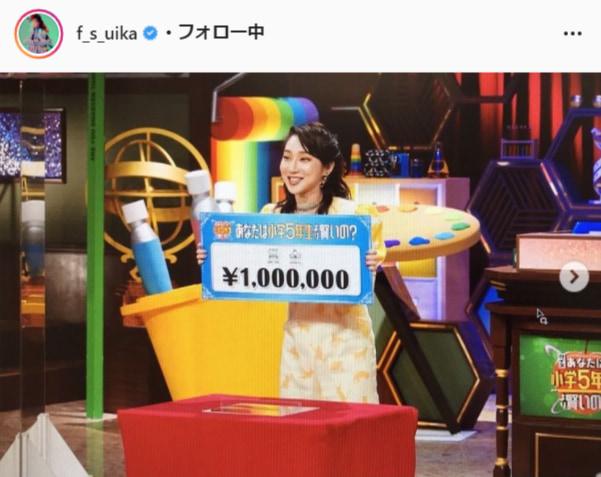 ファーストサマーウイカ公式Instagram(f_s_uika)より