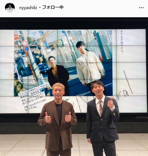 ニューヨーク・屋敷裕政公式Instagram(nyyashiki)より