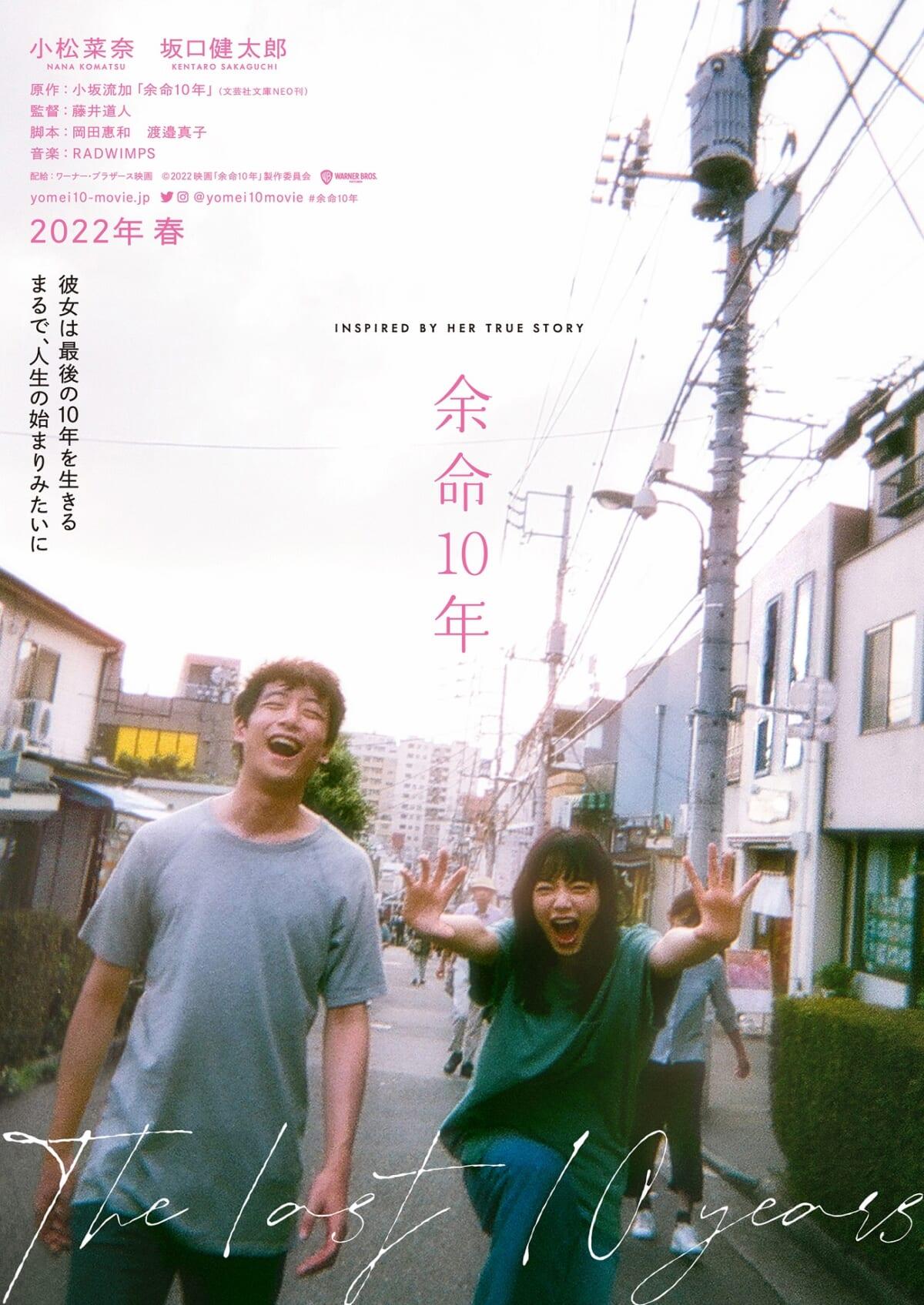 ©2022 映画「余命10年」製作委員会