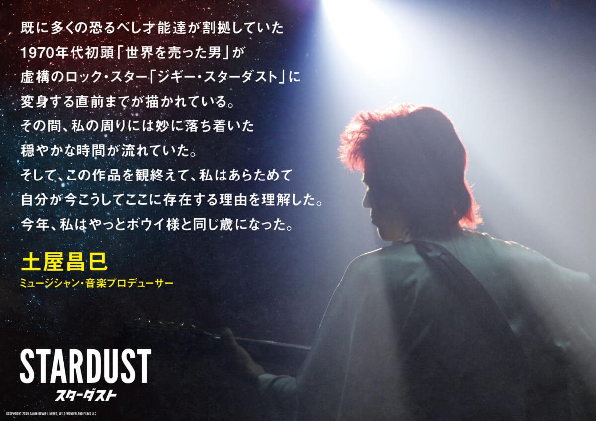 土屋昌巳(ミュージシャン・音楽プロデューサー)©COPYRIGHT 2019 SALON BOWIE LIMITED, WILD WONDERLAND FILMS LLC