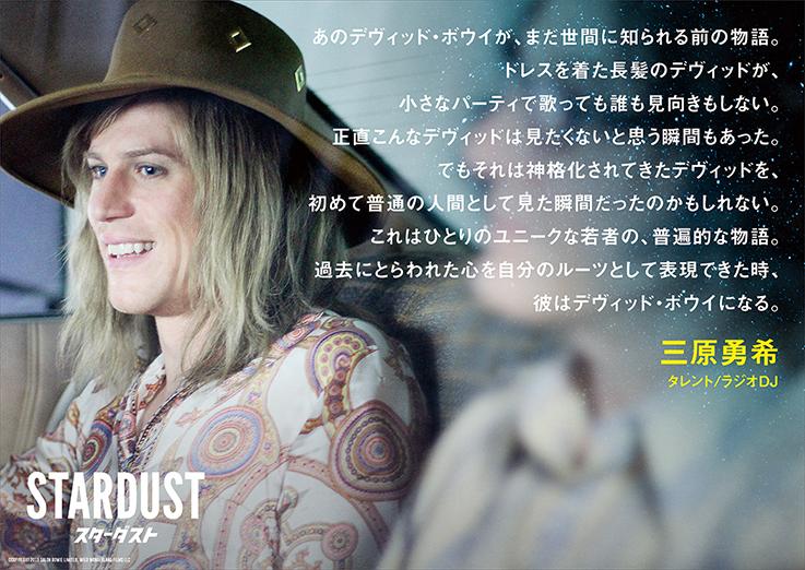 三原勇希(タレント/ラジオDJ)©COPYRIGHT 2019 SALON BOWIE LIMITED, WILD WONDERLAND FILMS LLC