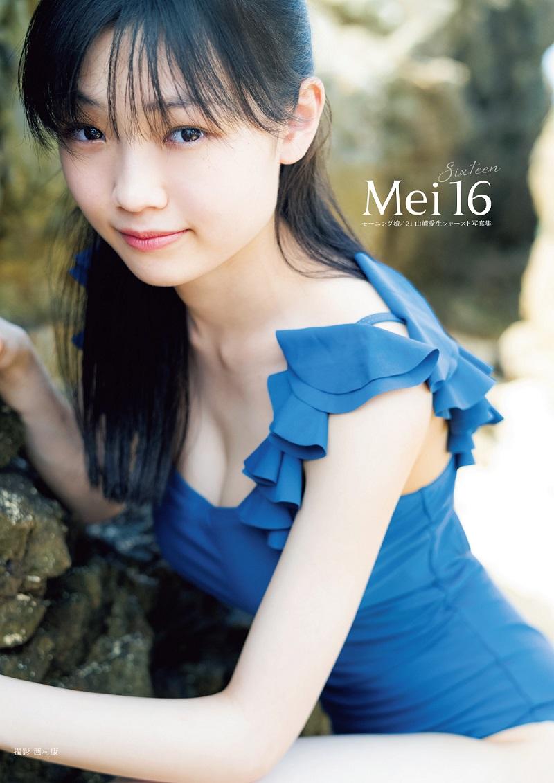 「モーニング娘。'21山﨑愛生ファースト写真集『Mei16』」