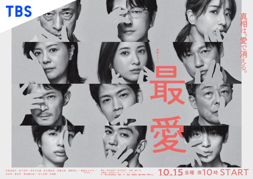[情報] 吉高由里子『最愛』視覺海報公開