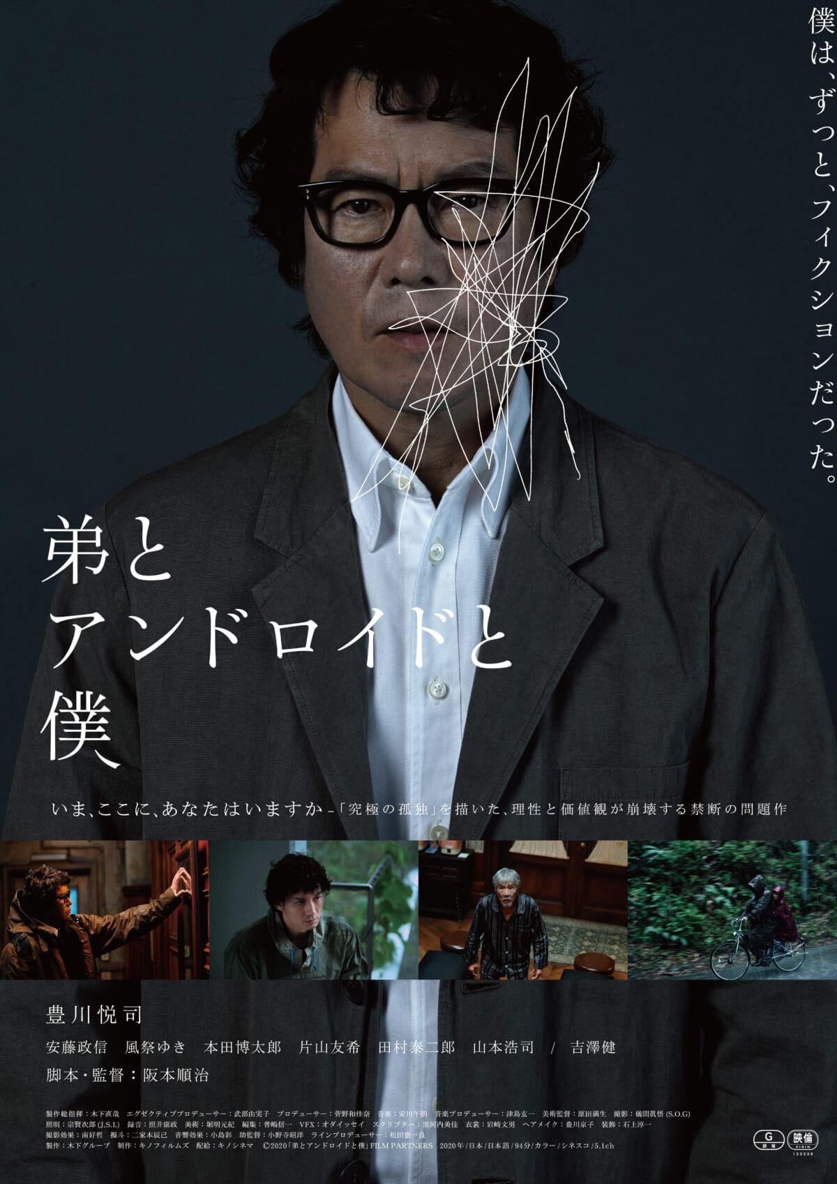 © 2020「弟とアンドロイドと僕」FILM PARTNERS