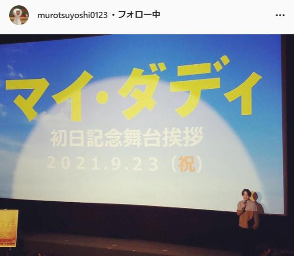 ムロツヨシ公式Instagram(murotsuyoshi0123)より