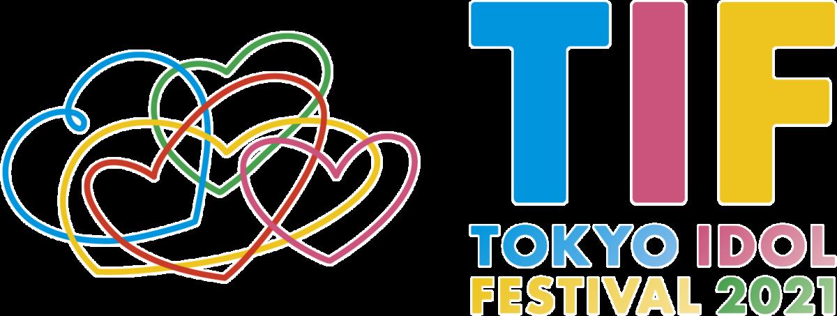 「TOKYO IDOL FESTIVAL 2021」