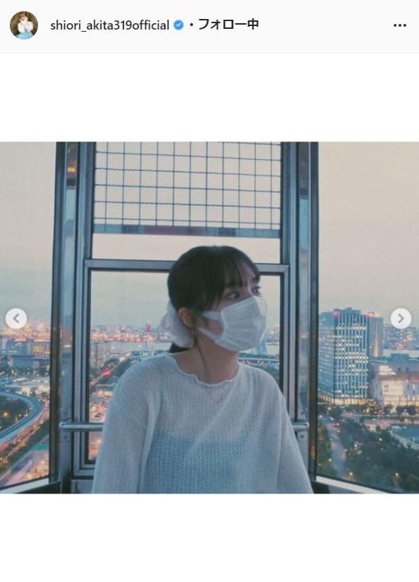 秋田汐梨公式Instagram(shiori_akita319official)より