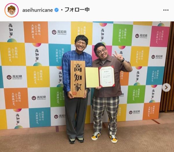 ミキ・亜生公式Instagram(aseihurricane)より