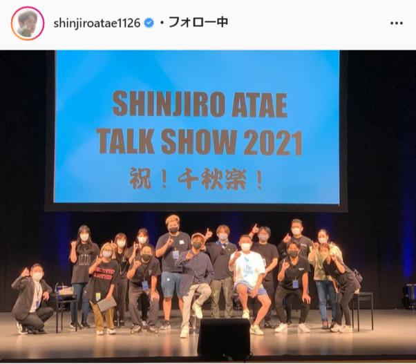 與真司郎公式Instagram(shinjiroatae1126)より