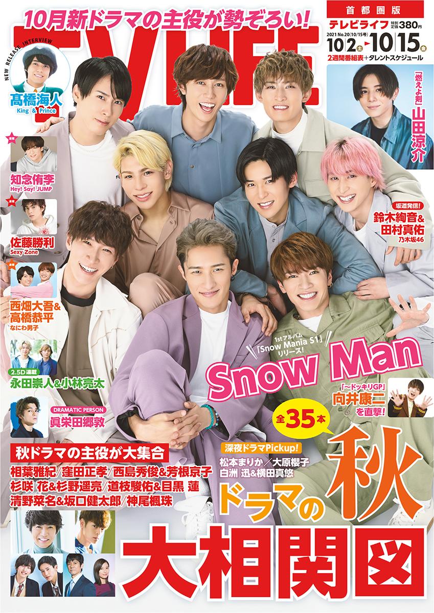 テレビライフ20号(表紙:Snow Man)