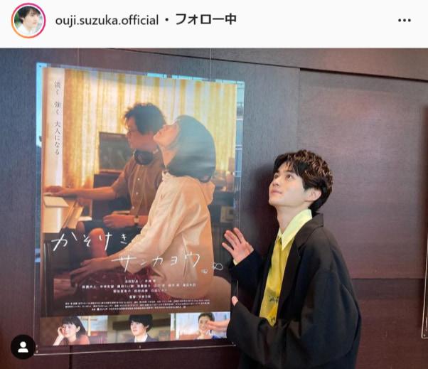 鈴鹿央士公式Instagram(ouji.suzuka.official)より