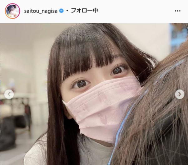 =LOVE・齊藤なぎさ公式Instagram(saitou_nagisa)より