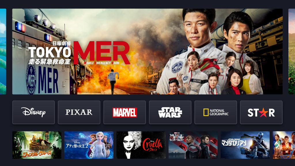 ディズニープラスの新ブランド「スター」にて配信開始される『TOKYO MER~走る緊急救命室~』