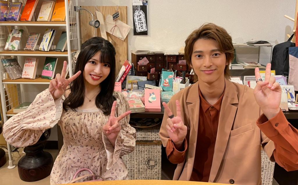 行天優莉奈(AKB48・左)&木原瑠生(右)が東京韓流デート企画に登場
