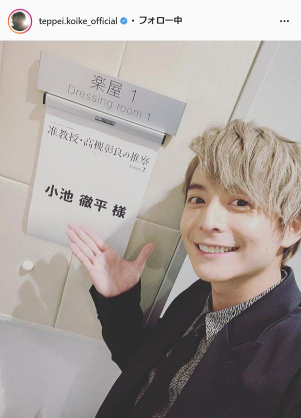 小池徹平公式Instagram(teppei.koike_official)より