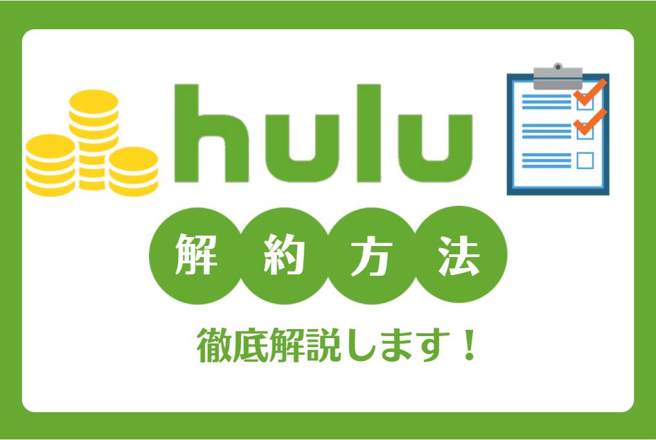 【3分でできる】Hulu解約方法・タイミングは?おすすめ乗り換え先も紹介!