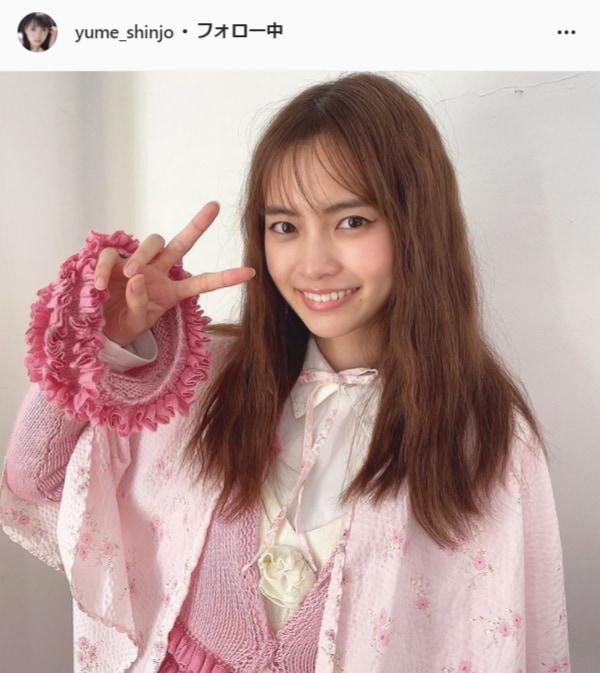 新條由芽公式Instagram(yume_shinjo)より