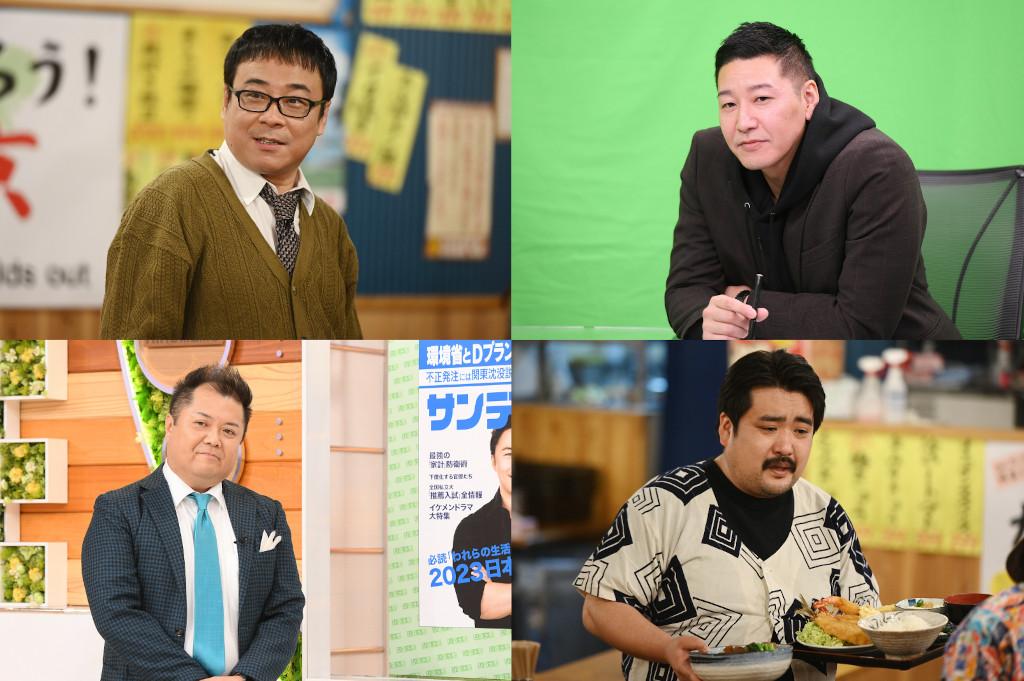 上段左から、バッファロー吾郎 A、長田庄平(チョコレートプラネット) 下段左から、小杉竜一(ブラックマヨネーズ)、鈴木もぐら(空気階段)