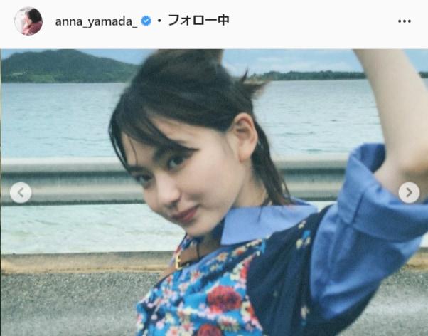 山田杏奈公式Instagram(anna_yamada_)より