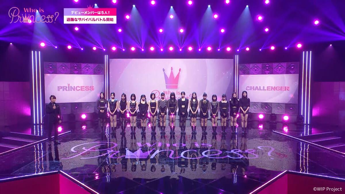 『Who is Princess? -Girls Group Debut Survival Program-』