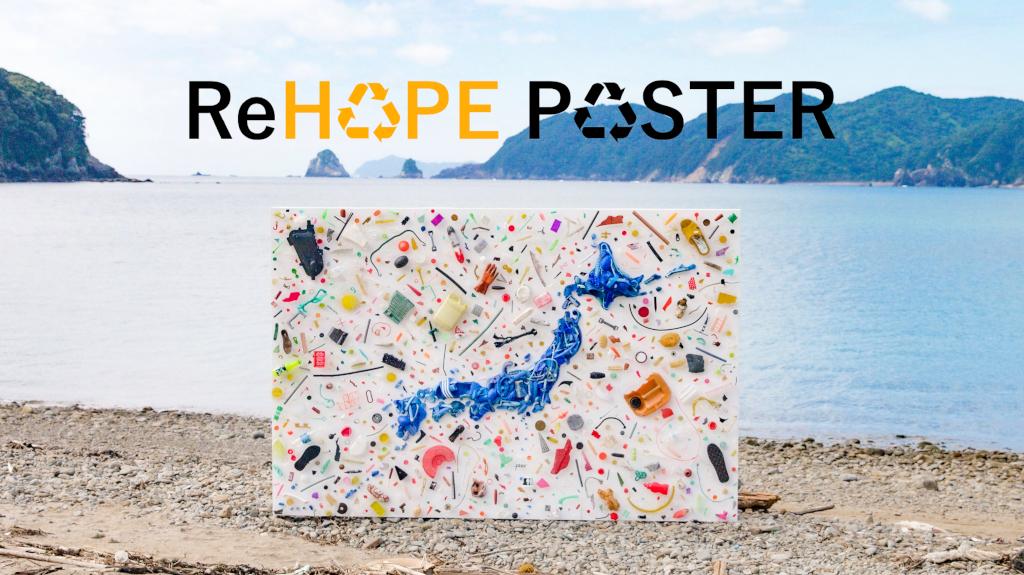 徳島県美波町の海岸をバックに撮影した「ReHOPE POSTER」