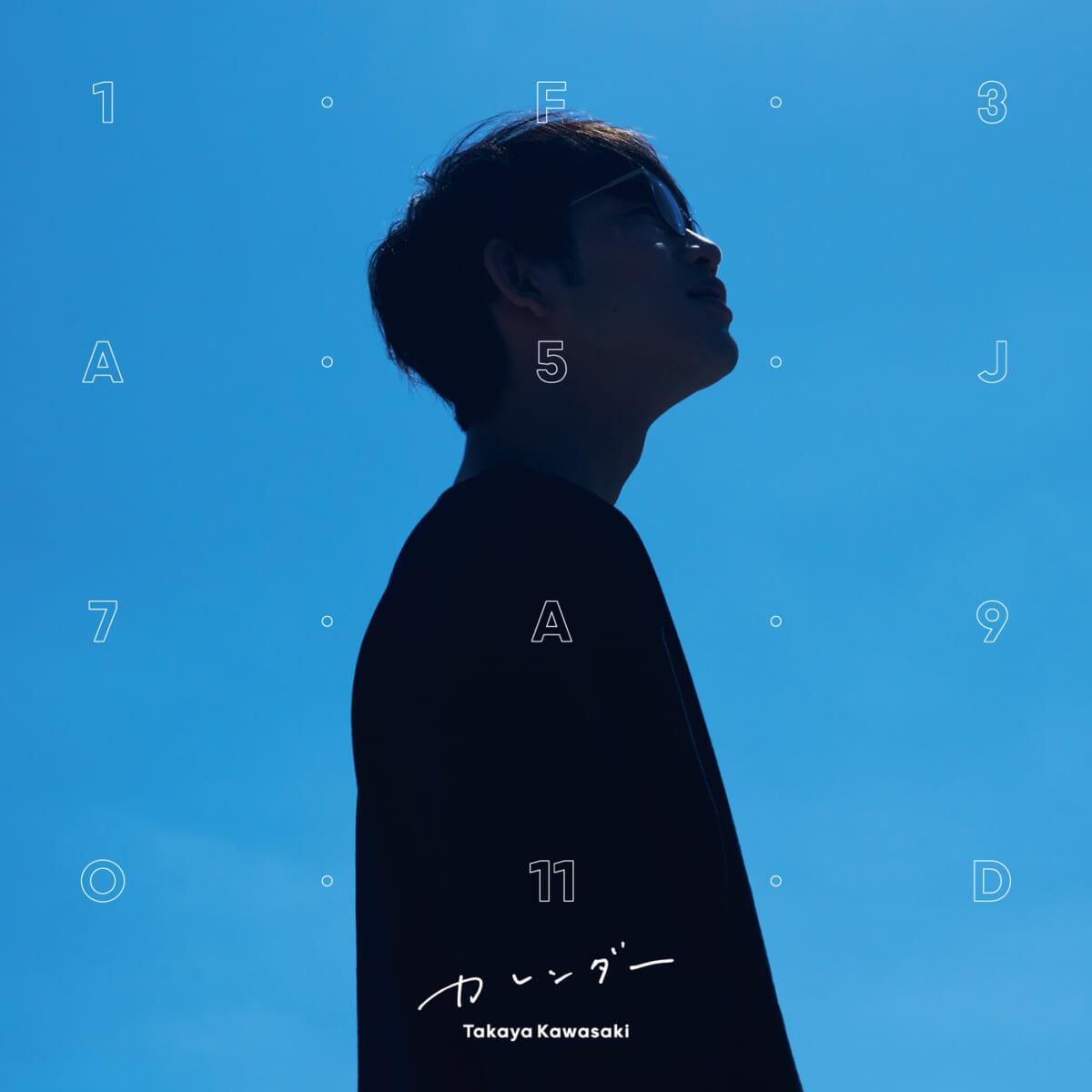川崎鷹也2ndアルバム『カレンダー』
