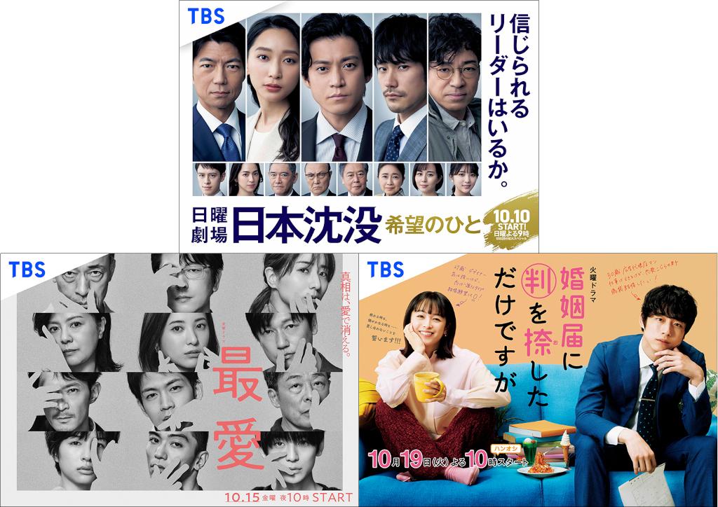 TBS秋ドラマ
