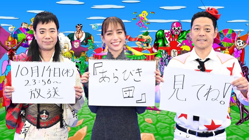 左からレフト藤井(藤井隆)、滝沢カレン、ライト東野(東野幸治)