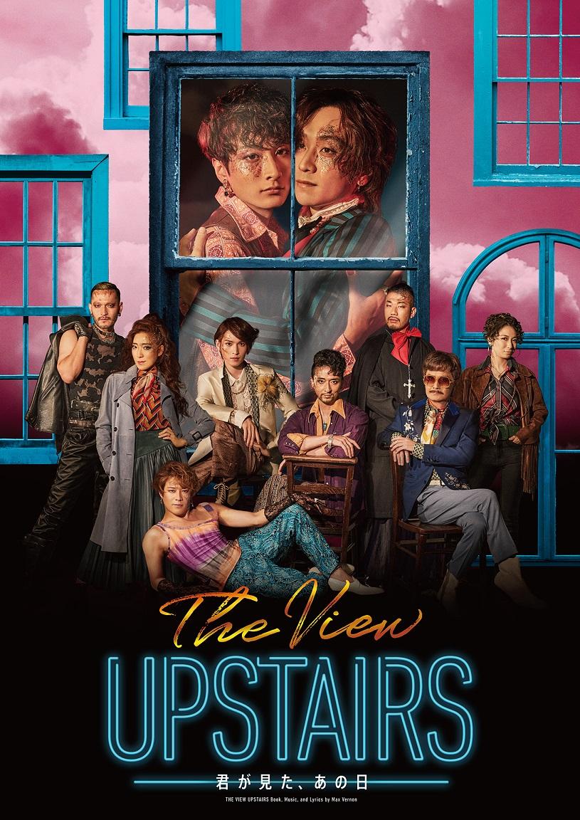 「The View Upstairs-君が見た、あの日-」